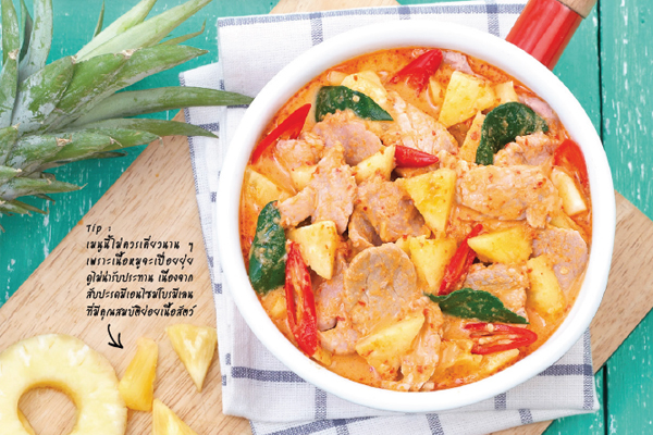 แกงคั่วสับปะรดหมู แกงไทยดีเด็ดรสกลมกล่อม