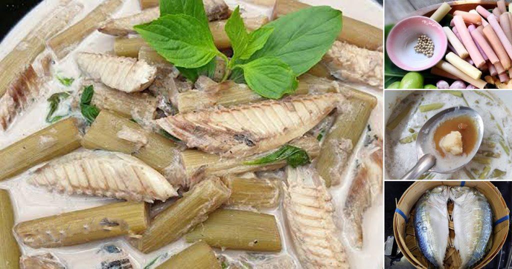 แกงกะทิสายบัวปลาทู อาหารไทย เมนูแกง เมนูปลา